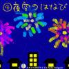 フィンガーペイントアートプリント『夜空の花火』