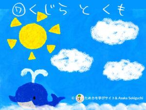 フィンガーペイントアートプリント『雲を描こう!』