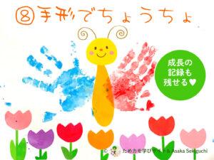フィンガーペイントアートプリント『手形でちょうちょう』
