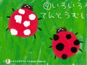 フィンガーペイントアートプリント『てんとうむしの模様を描こう!』