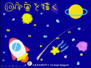 フィンガーペイントアートプリント『宇宙を描こう!』
