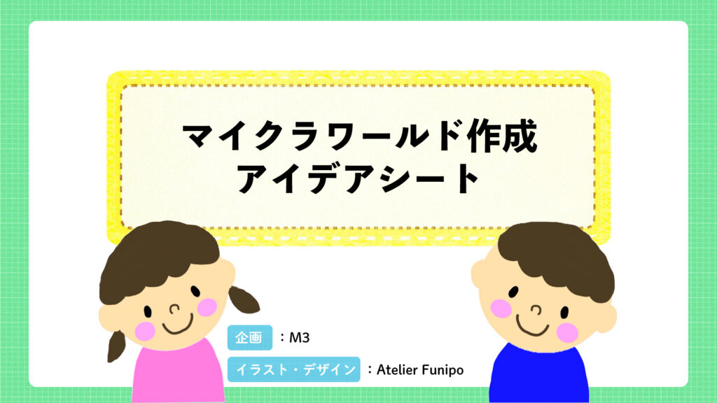 マイクラカップ2021マイクラワールド作成アイデアシート