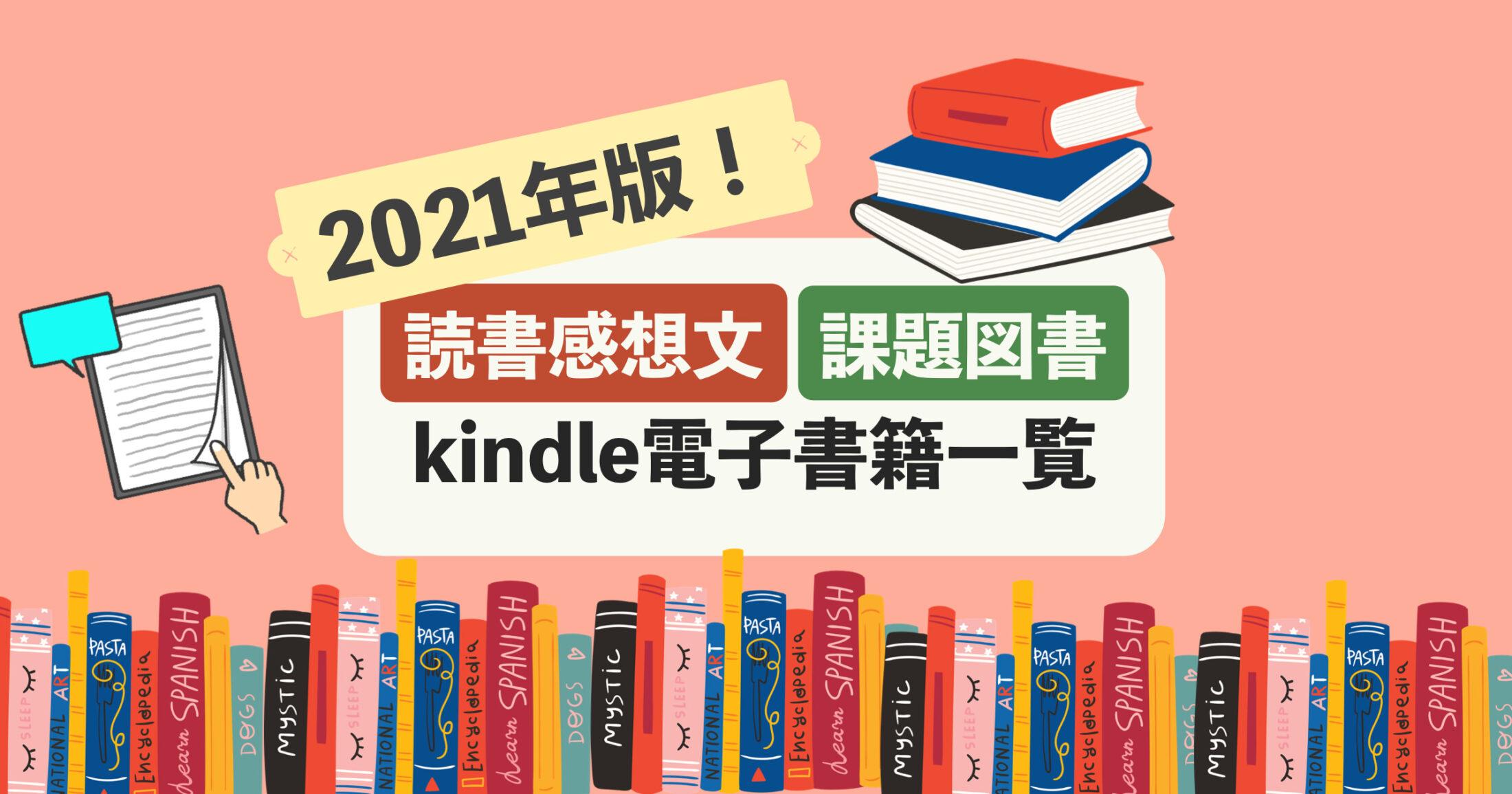 2021年版!読書感想文の課題図書Kindle電子書籍一覧